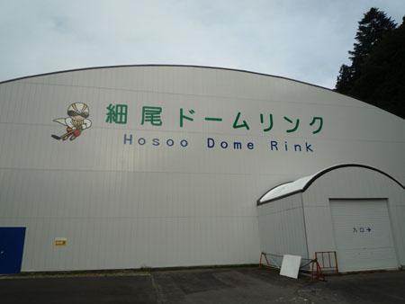 細尾ドームリンク