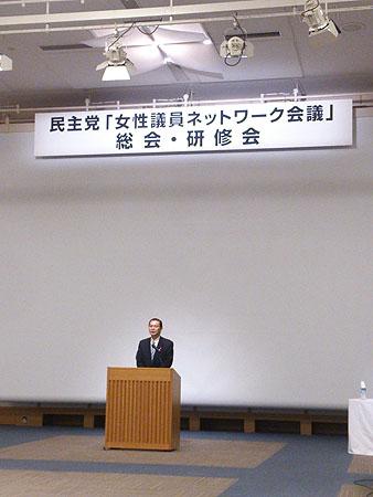 あいさつに立つ大畠章宏幹事長