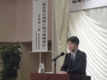 講演する古本伸一郎衆議院議員
