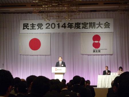 議案報告・提案に立つ大畠章宏幹事長