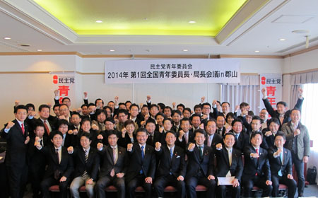 海江田万里代表と会議参加者