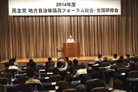 「2014年度地方自治体議員フォーラム総会・全国研修会」出席