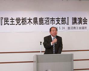 講演する福田昭夫県連代表
