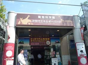 円山動物園視察