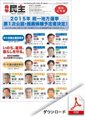 2015年統一地方選挙 第1次公認・推薦候補予定者