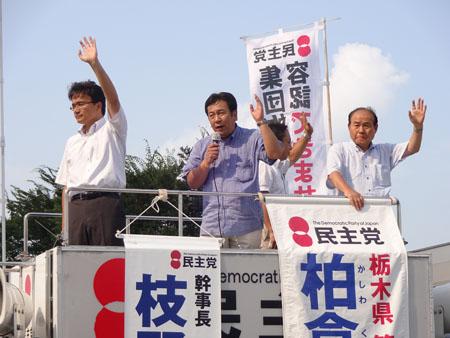 街頭演説を行う枝野幸男幹事長(中央)と福田昭夫県連代表(右)、柏倉祐司1区総支部長(左)