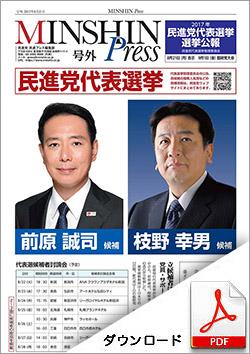 MINSHIN Press「2017年民進党代表選挙公報」