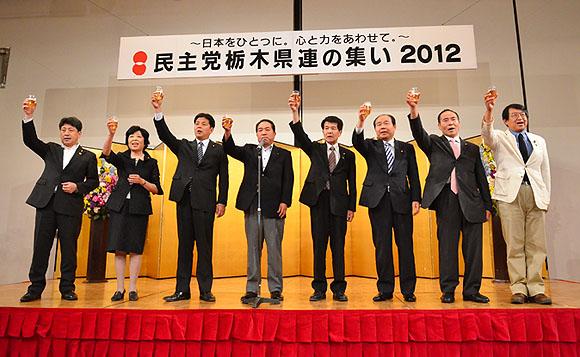 「民主党栃木県連の集い2012」開催