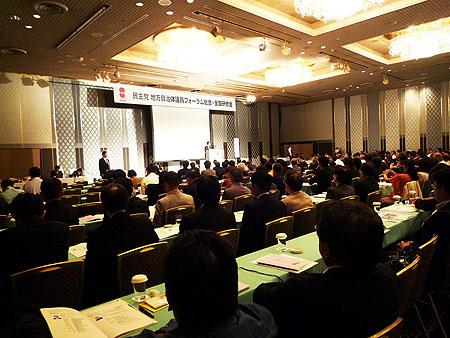 2012年度自治体議員フォーラム全国研修会・総会