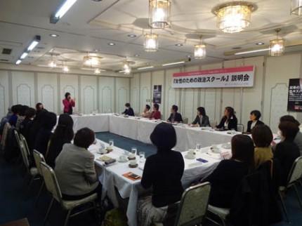 女性議員と意見交換する参加者